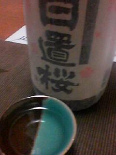 日置桜純米酒