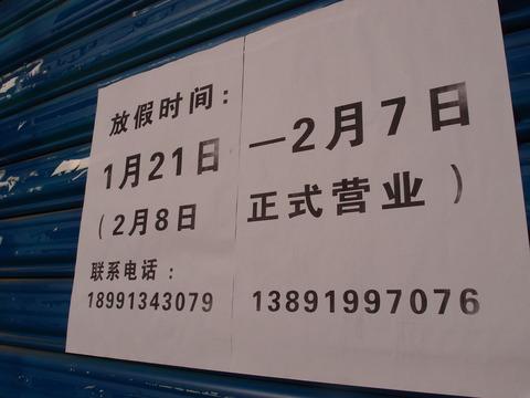 中国 西安4注意 旧正月 春節 観光 まなみヨガ