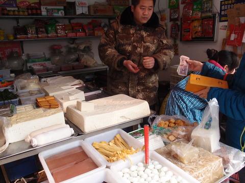 西安 お買い物3 お土産 豆腐 湯葉 まなみヨガ