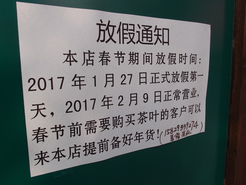 中国 西安2注意 旧正月 春節 観光 まなみヨガ