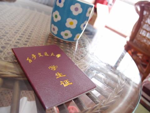 中国 大学 学生証 学割 まなみヨガ