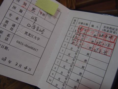中国 大学 学生証1学割 まなみヨ