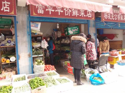 西安 お買い物5 八百屋 野菜 お土産 まなみヨガ