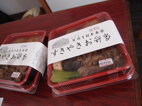 すき焼き弁当 函館 まなみヨガ