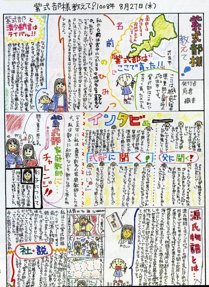 紫式部 新聞