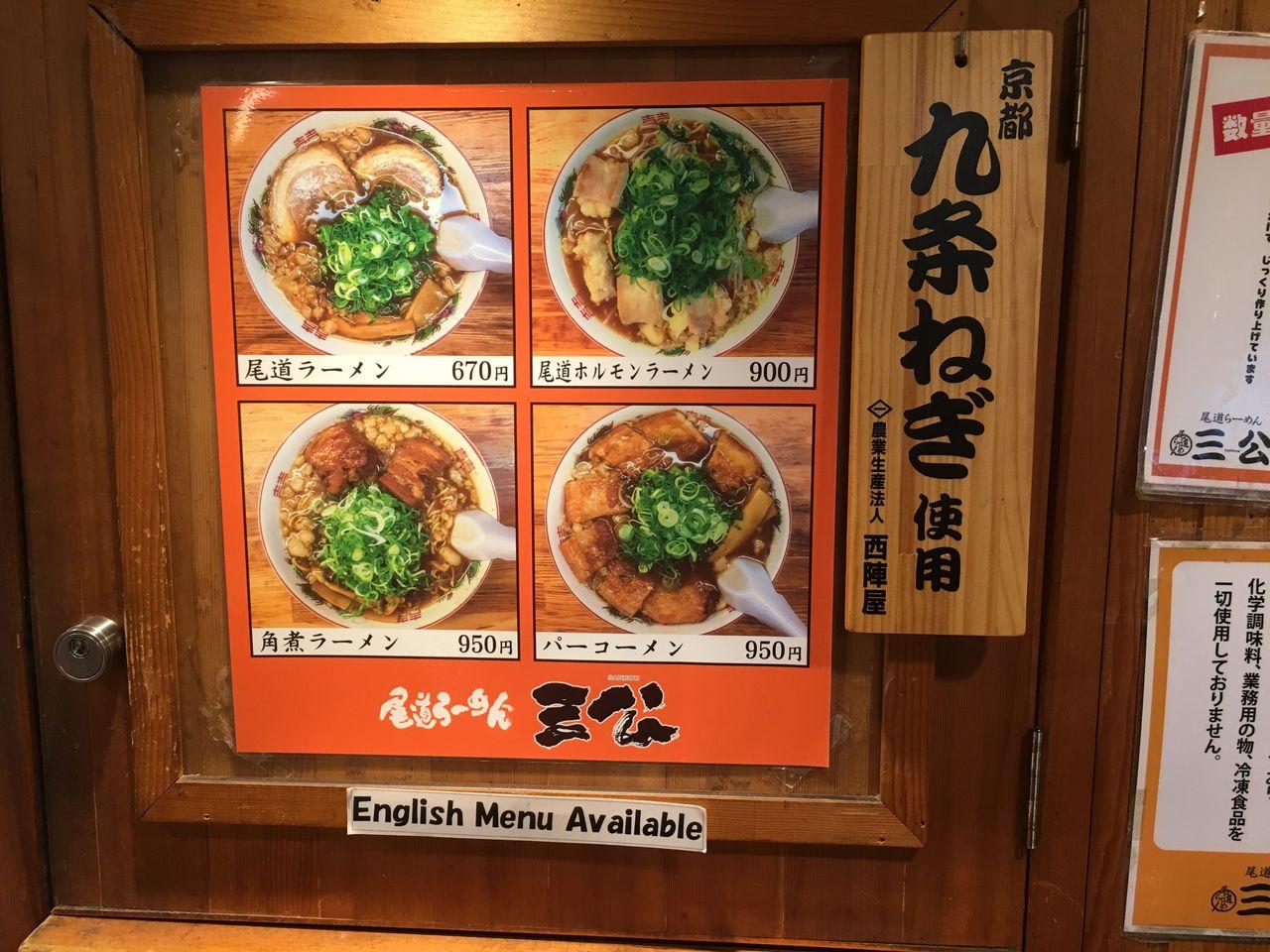 尾道らーめん 三公(広島駅) : araratamagetaのラーメンたまげたよ