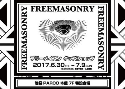 freemasonryprctop