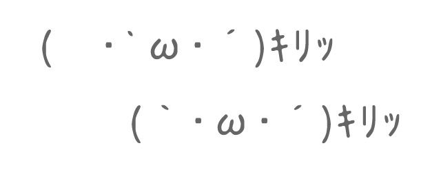 (`・ω・´)キリッ