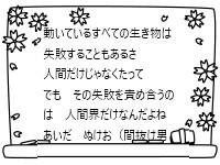 sakura_kokuban_frame_11193-200x150