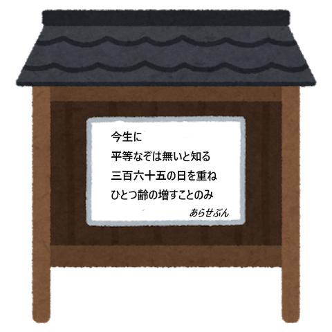 keijiban_otera