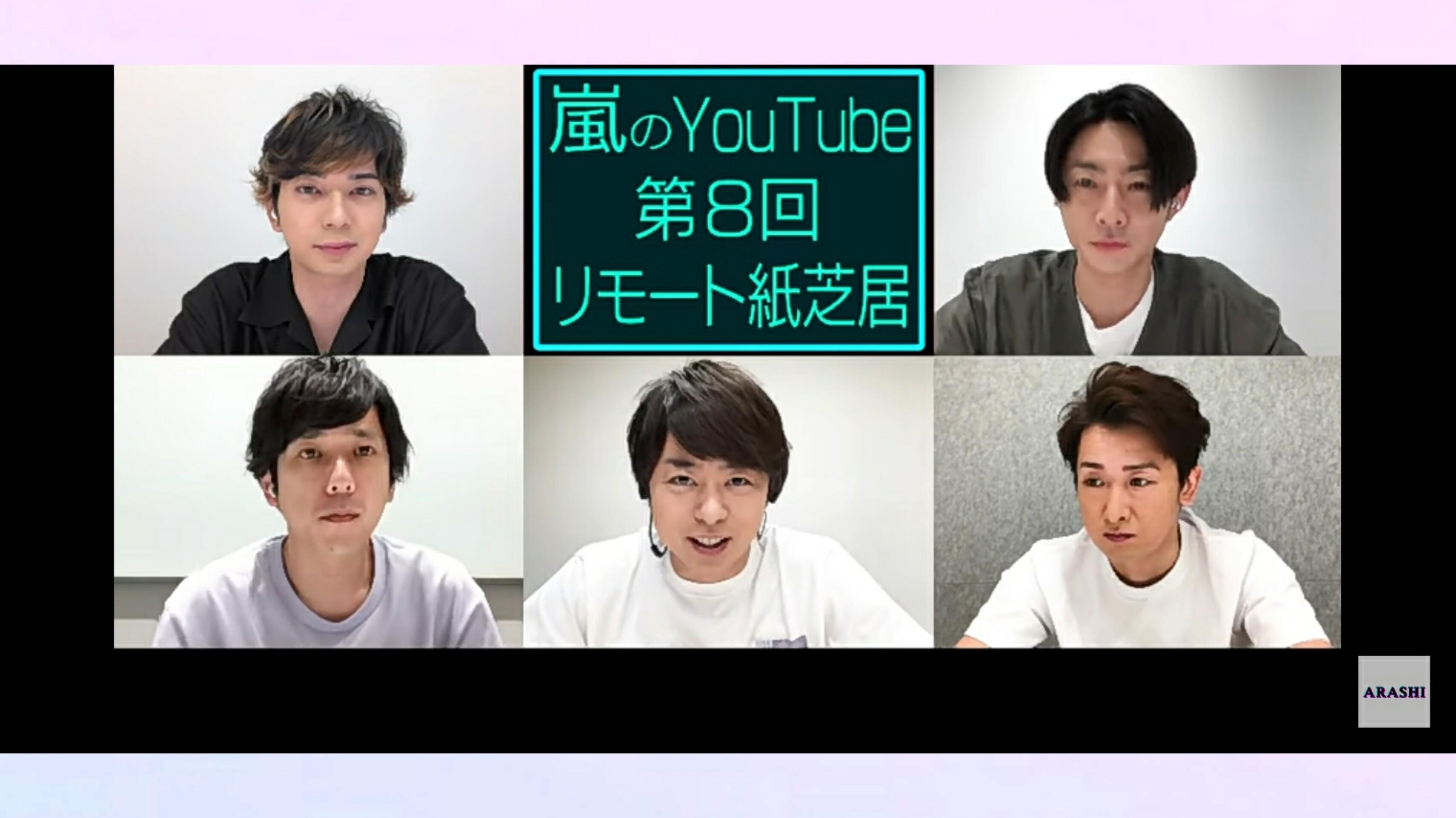 嵐 紙芝居 Youtube