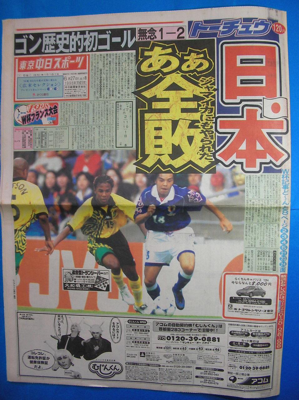 1998年一面コレ35】サッカー日本代表、ジャマイカに敗れ、終戦 ...