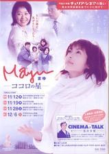 チェリア・シネマの集い「マユ」上映会