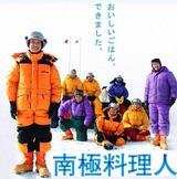 『南極料理人』