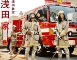 『浅田家!』消防士ホンモノ