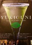 「YUKIGUNI」