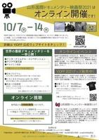 《山形国際ドキュメンタリー映画祭(YIDFF)2021》