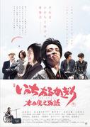 『いのちあるかぎり 木田俊之物語』ポスター