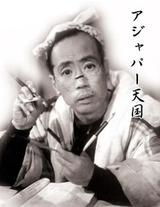 荒井幸博TODAY:『シネマ・ア ...