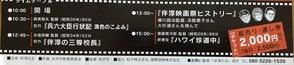 《第13回 伴淳映画祭》スケジュール