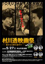 村川透映画祭--表