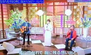 浅丘ルリ子さんとビリーバン『さよならをするために』