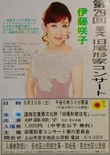 「伊藤咲子旧尾形家住宅コンサート」