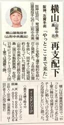 阪神・横山雄哉投手1軍再登録 山形新聞