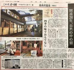 湯舟沢温泉[]山形新聞
