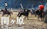 原田眞人監督『関ケ原』合戦