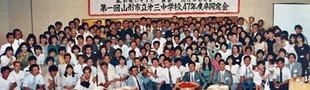 山形市立第三中学校の学年同窓会を1989年8月14日