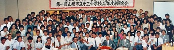 ***山三中47同窓会1989