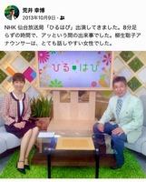 「ひるはぴ」2013・10・9YIDFF紹介