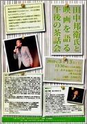田中邦衛さんトークショー仙台ポスター