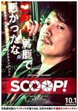 『SCOOP! 』