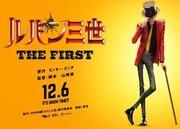 『ルパン三世 THE FIRST』イメージ