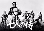 『七人の侍』白黒ポスター