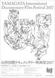 山形国際ドキュメンタリー映画祭2017