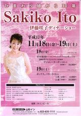 伊藤咲子さんディナーショー