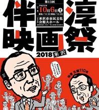 『第13回伴淳映画祭』