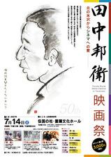 田中邦衛映画祭