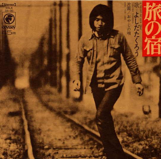 吉田拓郎の画像 p1_33