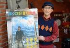 前田哲監督『ぼくの好きな先生』ポスター掲げ