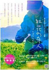 『紅花の守人』ポスター