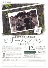 ビリーバンバンコンサートポスター