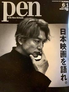 雑誌Pen表紙