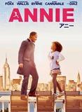 『ANNIEアニー』