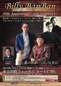 ビリーバンバン東京国際フォーラム50周年記念コンサート