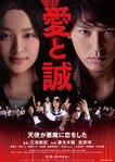 妻夫木聡主演『愛と誠』