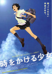 細田守監督『時をかける少女』